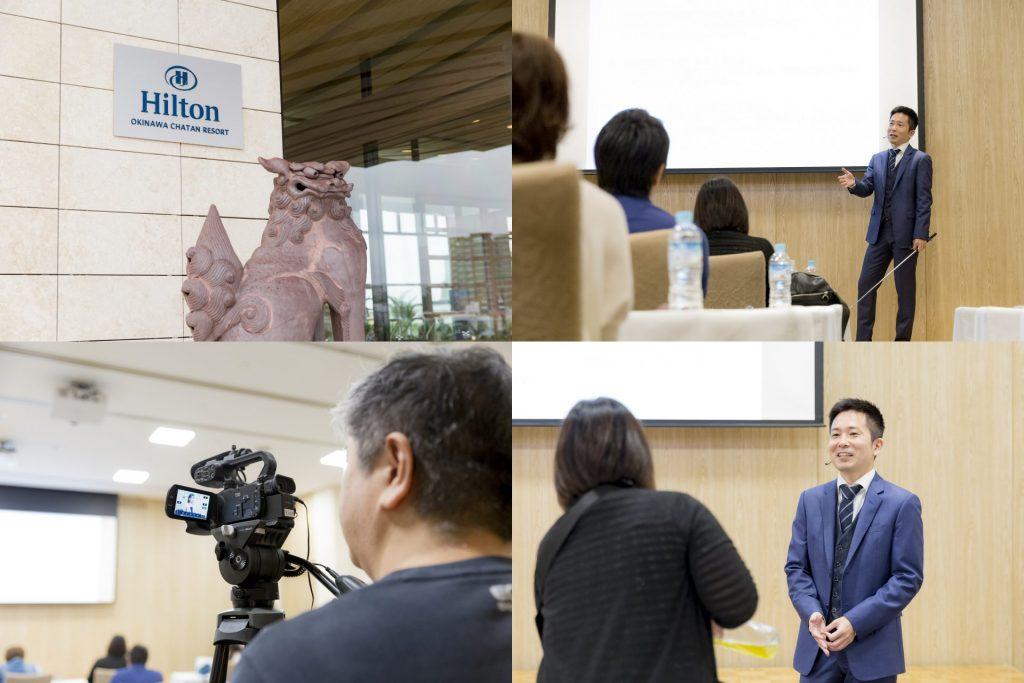 投資セミナー 沖縄 2020
