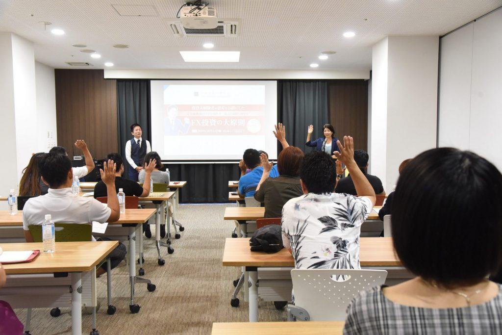 FX投資セミナー 沖縄