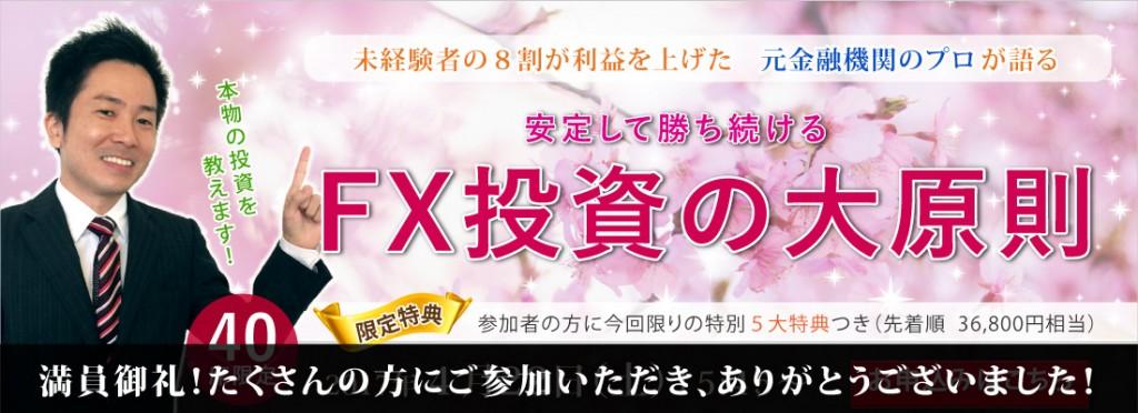 沖縄FXセミナー