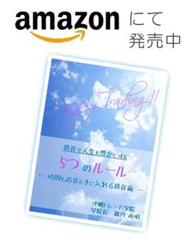 小冊子amazonにて発売中!